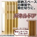 【送料無料】 木目調パネルドア ブラウン ナチュラル ホワイト インテリア性の高いアコーディオン パネルドア オーダー品