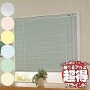 【スーパーSALE】お買得!既製品ブラインド アルミブラインド ヨコ型ブラインド カリーノ25 (175×98)
