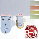 ロールスクリーン ロールカーテン 木ネジタイプ 既製品 スリムロールスクリーン (80×180)