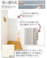 【突っ張り式】アコーディオンドア突っ張り式だからビス穴を開けずに済みます!つっぱりアコーディオンドアジョイフィット規格品(100×174cm)