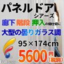 パネルドア パネル6mm厚の高級感 規格サイズ パネルドア シアーズ(95×174cm)ホワイトウッ...