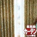 【スーパーSALE】送料無料 本物主義の方へ、川島セルコン 高級オーダーカーテン filo プレーンシェード ドラム式(AR-63) Morris Design..