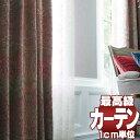 【スーパーSALE】送料無料 本物主義の方へ、川島セルコン 高級オーダーカーテン filo プレーンシェード ドラム式(AR-63) Morris Design Studio ハニーサクル&チューリップ FF1030〜1032
