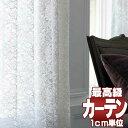 【スーパーSALE】送料無料 本物主義の方へ、川島セルコン 高級オーダーカーテン filo スタンダード縫製 約1.5倍ヒダ レース ヨコ使い・ウエイトテープ付き Morris Design Studio ゴールデンリリーレース FF1048