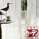【ポイント最大26倍】送料無料 本物主義の方へ、川島セルコン 高級オーダーカーテン filo スタンダード縫製 約1.5倍ヒダ レース ヨコ使い・裾刺繍 Morris Design Studio ゴールデンリリーシアー FF1052
