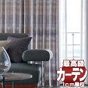 【スーパーSALE】送料無料 本物主義の方へ、川島セルコン 高級オーダーカーテン filo スタンダード縫製 約1.5倍ヒダ hanoka スイレイ FF1064・1065