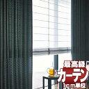 【ポイント最大26倍】送料無料 本物主義の方へ、川島セルコン 高級オーダーカーテン filo スタンダード縫製 約2倍ヒダ hanoka ツキガサ FF1069〜1072