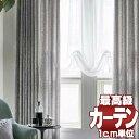 【スーパーSALE】送料無料 本物主義の方へ、川島セルコン 高級オーダーカーテン filo スタンダード縫製 約2倍ヒダ hanoka ブリムラーエ FF1132〜1134
