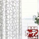【ポイント最大26倍】送料無料 本物主義の方へ、川島セルコン 高級オーダーカーテン filo スタンダード縫製 約1.5倍ヒダ レース Transparent ルリンクラ FF1193