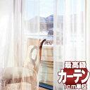 【ポイント最大24倍】送料無料 本物主義の方へ、川島セルコン 高級オーダーカーテン filo スタンダード縫製 約1.5倍ヒダ レース Transparent モエッシー2 FF1205