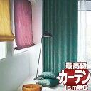 【スーパーSALE】送料無料 本物主義の方へ、川島セルコン 高級オーダーカーテン filo Sumiko Honda コルシ SH9825〜9827 スタンダード縫製 約1.5倍ヒダ
