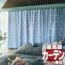 【ポイント最大27倍】送料無料 本物主義の方へ、川島セルコン 高級オーダーカーテン filo Sumiko Honda アエローソ SH9833〜9835 filo縫製 約2.3倍ヒダ