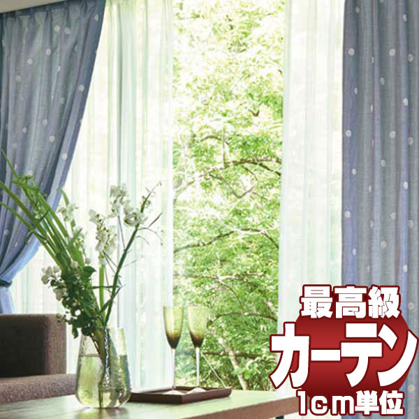 【ポイント最大17倍】送料無料 本物主義の方へ、川島セルコン 高級オーダーカーテン filo スタンダード縫製 約2倍ヒダ Sumiko Honda アピュエース2 SH9853〜9855