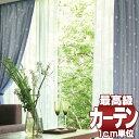 居家, 寢具, 收納 - 【ポイント最大27倍】送料無料 本物主義の方へ、川島セルコン 高級オーダーカーテン filo プレーンシェード ドラム式(AR-63) Sumiko Honda アピュエース2 SH9853〜9855