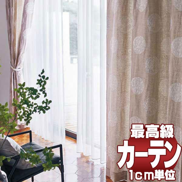 【ポイント最大17倍】送料無料 本物主義の方へ、川島セルコン 高級オーダーカーテン filo スタンダード縫製 約1.5倍ヒダ Sumiko Honda バイードウ2 SH9856〜9858