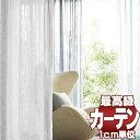 【ポイント最大22倍】送料無料 本物主義の方へ、川島セルコン 高級オーダーカーテン filo filo縫製 約2.3倍ヒダ レース Sumiko Honda アゾラーレ SH9859〜9861