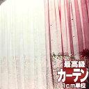 【ポイント最大22倍】送料無料 本物主義の方へ、川島セルコン 高級オーダーカーテン filo filo縫製 約2.3倍ヒダ レース ヨコ使い...