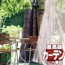 【ポイント最大26倍】送料無料 本物主義の方へ、川島セルコン 高級オーダーカーテン filo filo縫製 約2.3倍ヒダ レース ヨコ使い・ウエイトテープ付き Sumiko Honda コロナーレ SH9929・9930