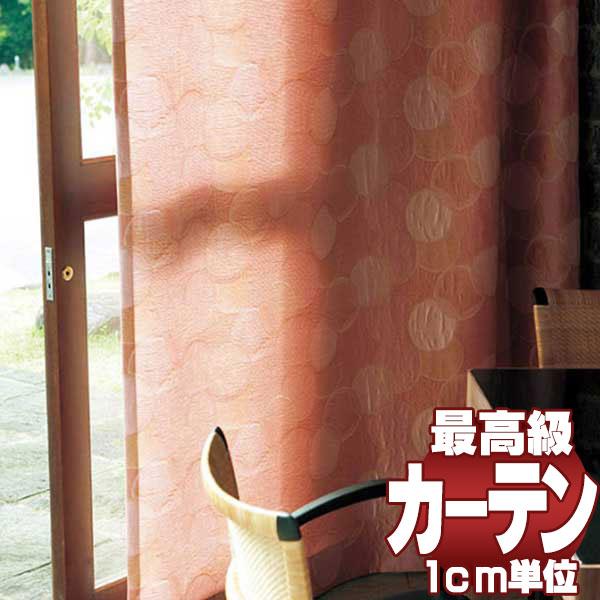 【ポイント最大23倍】送料無料 本物主義の方へ、川島セルコン 高級オーダーカーテン filo スタンダード縫製 約2倍ヒダ Sumiko Honda ナタンテ SH9953〜9955・9958