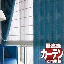 【ポイント最大26倍】送料無料 本物主義の方へ、川島セルコン 高級オーダーカーテン filo プレーンシェード ドラム式(AR-63) Sumiko Honda コルシ SH9977〜9979・9981