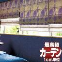 【ポイント最大23倍】送料無料 本物主義の方へ、川島セルコン 高級オーダーカーテン filo プレーンシェード ドラム式(AR-63) Su...