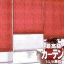 送料無料 本物主義の方へ、川島セルコン 高級オーダーカーテン filo スタンダード縫製 約1.5倍ヒダ Sumiko Honda ボッチョーロ2 SH9986・9987