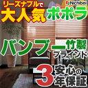 【ポイント5倍】 【送料無料】 ヨコ型 竹製 ポポラ ニチベイ 日米 エコ素材 ナチュラ