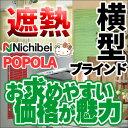 国内一流メーカー・ニチベイの大人気商品「ポポラ」が拡大!さらに選ぶ楽しみが増えました!ポポラ ブラインド ヨコ型アルミブラインド 標準タイプ