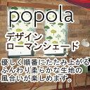 国内一流メーカー・ニチベイの大人気商品「ポポラ」が拡大!さらに選ぶ楽しみが増えました!ポポラ ローマンシェード デザイン(ポム・フリッカ・フィーユ) シングル(コード式)