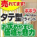 ニチベイの大人気商品「ポポラ」が拡大!ポポラ タテ型 ブラインド バーチカル ブラインド プレーン