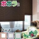【ポイント最大24倍】プリーツスクリーン プレーン 遮光 無地 ニチベイ ソーノ シングルスタイル チェーン式