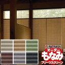 【スーパーSALE】ニチベイ プリーツスクリーン もなみ 和室 洋室 取付簡単 魯山 シングルスタイル スマートコード式 幅120×高さ100cm迄