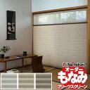 【送料無料】【ポイント最大24倍】ニチベイ プリーツスクリーン もなみ 和室 洋室 取付簡単 コビシ ツインスタイル ワンチェーン式 幅80×高さ180cm迄