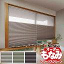 【スーパーSALE】ニチベイ プリーツスクリーン もなみ 和室 洋室 取付簡単 シスイ ツインスタイル ワンチェーン式 幅240×高さ300cm迄