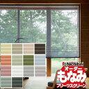 【ポイント最大24倍】ニチベイ プリーツスクリーン もなみ 和室 洋室 取付簡単 みなもII アップダウンスタイル チェーン式 幅120×高さ140cm迄