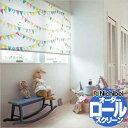 【ポイント最大22倍・送料無料】ロールスクリーン オーダー ソフィー プライバシー保護 デザイン性の高いスクリーン パーティ N9554 幅200×高さ160cmまで