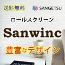 送料無料 ロールスクリーン サンゲツ サンウィンク RS-586〜RS-587 標準タイプ プルコード・プルグリップ式