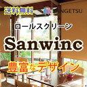 送料無料 ロールスクリーン サンゲツ サンウィンク RS-594〜RS-597 標準タイプ チェーン・ワンタッチチェーン式