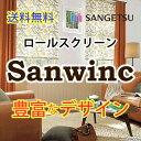 送料無料 ロールスクリーン サンゲツ サンウィンク RS-638 標準タイプ チェーン・ワンタッチチェーン式