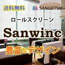 送料無料 ロールスクリーン サンゲツ サンウィンク RS-678〜RS-679 標準タイプ プルコード・プルグリップ式