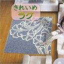 ラグ・カーペット・絨毯・マットきれいめラグだから美しいアスワンラグ★送料無料★アイリーンGY(グレー) 130X190cm