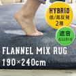 【送料無料】低反発高反発フランネルミックスラグマット FX600 190×240cm