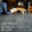 【送料無料】低反発高反発レトロモダンラグマット RC700 130×190cm