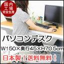 【送料無料・激安】日本製!パソコンデスク 収納抜群!省スペースパソコンデスク(奥行45×幅150×高さ70.5cm)
