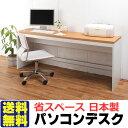 激安・送料無料!日本製 パソコンデスク 収納抜群 省スペースパソコンデスク(奥行45×幅180×高さ70.5cm)