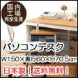 【送料無料・激安】日本製!パソコンデスク 収納抜群!省スペースパソコンデスク(奥行60×幅150×高さ70.5cm)