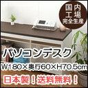 【送料無料・激安】日本製!パソコンデスク 収納抜群!省スペースパソコンデスク(奥行60×幅180×高さ70.5cm)
