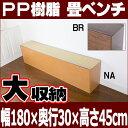 日本製 大収納 腰掛け 便利 お手入れが楽 PP樹脂 畳ベンチ 180 幅180×奥行30×高さ45cm ブラウン PP-180-BR