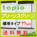 タピオ プリーツスクリーン 送料無料 標準タイプ コード式 マローネ