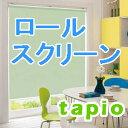 タピオ ロールスクリーン 送料無料!(ロールカーテン) プルコード式 ロッソ